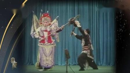 京剧《挑滑车》表演:王金璐(时年63岁) 1982