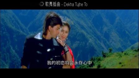 【沙鲁克·汗、玛杜丽·迪克西特】印度电影《烈火恩仇》歌舞插曲 - Dekha Tujhe To