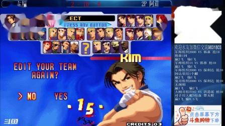 拳皇2000 无规则赛 程龙 VS 保利达