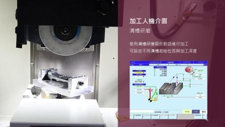 【Chevalier福裕磨床】新能源產業│超音波焊接頭加工應用_SMART-B818III