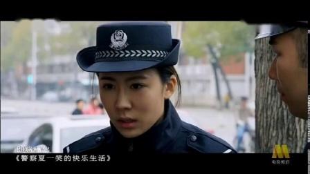 警察夏一笑的快乐生活(2016)