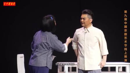 京剧【望红关】杨少彭-陈长庆-杨世宁(第9届京剧艺术节2021)