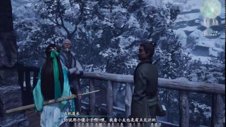 仙剑奇侠传七流程视频第十三期
