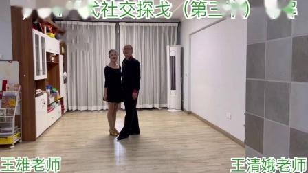 王雄老师和王清娥老师2021现代社交探戈正反两面的讲解教学