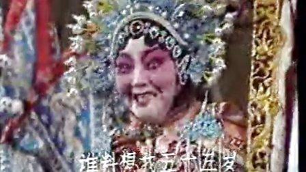 豫剧《穆桂英挂帅》79版 马金凤(戏痴小郭上传)