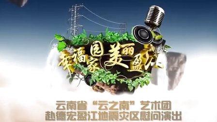 2011《云之南》晚会片头