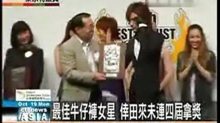 091020 Asia news - best  jeanist  2009