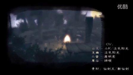 仙剑奇侠传五剧情总括+主题MV:命起涟漪