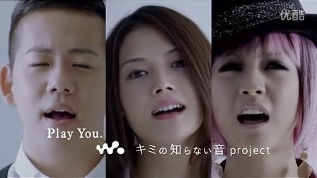 YUI CM JASMINE 清水翔太 Play You SONY walkmanチューニング篇