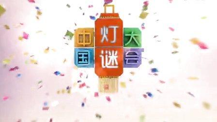 2013《中国灯谜大会》片头
