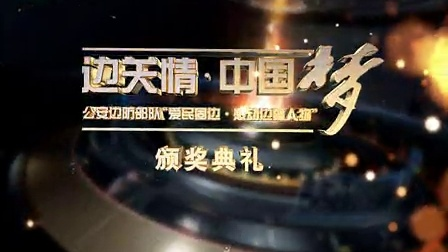2014 《边关情 中国梦》op
