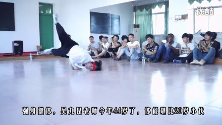 霹雳舞王吴九昆舞蹈工作室宣传片