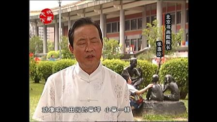 张惠臣院长台湾行(下)