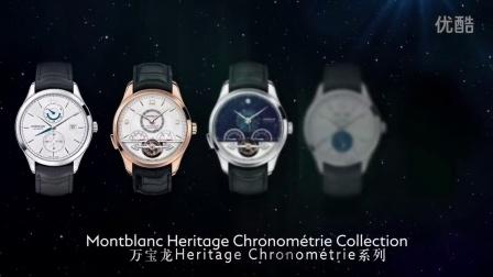 万宝龙Heritage Chronométrie系列