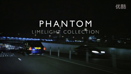 劳斯莱斯Phantom Limelight Collection全球限量典藏版广告片