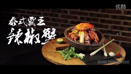 秋17-Muse妙思制作