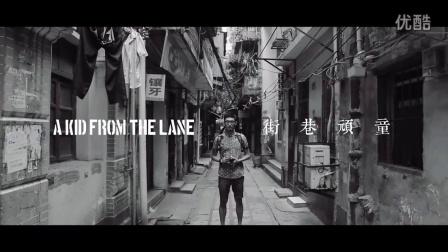 A KID FROM THE LANE 街 巷 顽 童