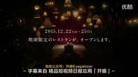 SYNC DINNER-异地恋的平安夜_标清