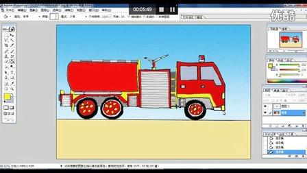 儿童画消防车电脑上色人美版一下汽车的联想跟李老师学画画