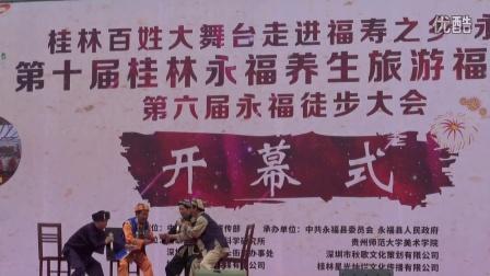福寿之乡桂林永福第十届福寿节开幕式花絮