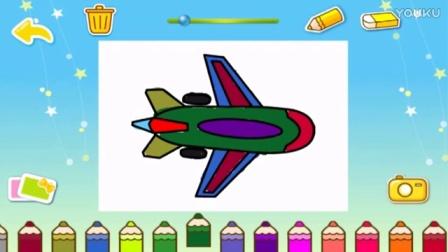 宝宝巴士 宝宝涂吧 给飞机涂颜色 儿童填色小游戏