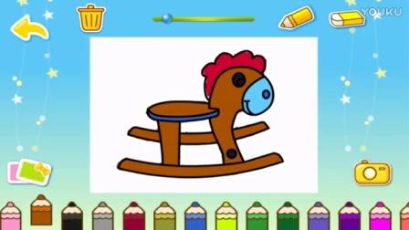 宝宝巴士 宝宝涂吧 给小木马涂颜色 儿童填色小游戏