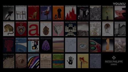 《百达翡丽》国际杂志庆贺二十周年