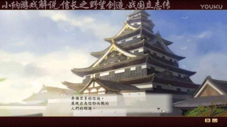 小纳游戏解说:信长之野望创造:战国立志传 大阪城之战 试录01