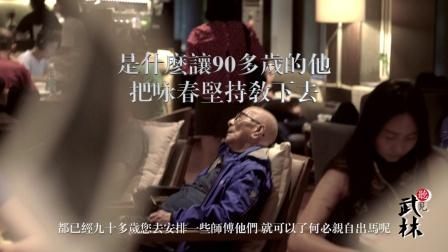 是什么让90多岁的他,还在坚持把咏春教下去