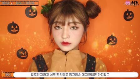 할로윈🎃 러블리 호박 메이크업! with 모닝광 쿠션 _ 올에뛰드|안다네 뷰티마을💄안다
