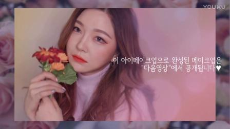 메이크업으로 뒷트임 하는법♥JUCY(쥬씨)