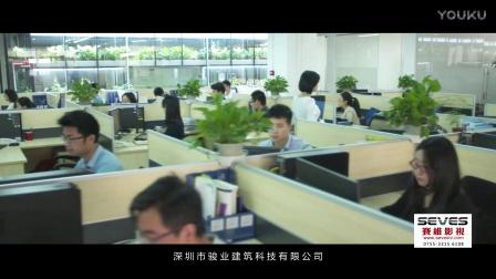 深圳企业宣传片-深圳骏业建科企业宣传片-深圳赛维影视