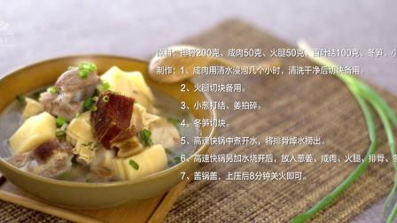 菲尝菜谱:腌笃鲜