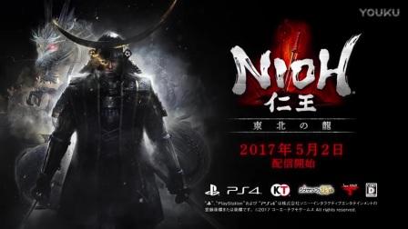 """【小纳游戏】《仁王》DLC""""东北之龙""""最新火热预告"""