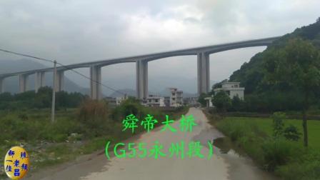 春天里的永州农村公路◎小镇(清水桥)到舜帝大桥
