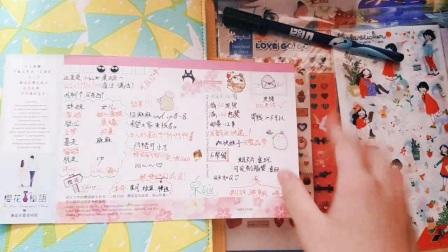 果砸 手账开箱视频~٩( ´︶` )( ´︶` )۶