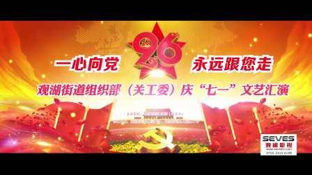 深圳活动推介片-观澜街道党工委七一晚会开场视频-深圳赛维影视
