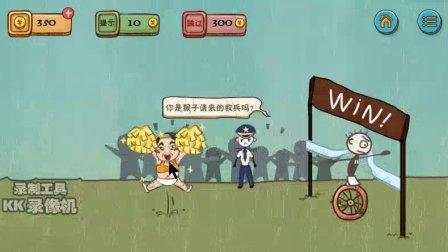 史上最坑爹的游戏4通关视频