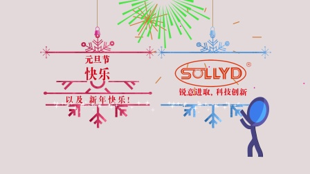 锐科实业祝新年快乐,蓬勃发展,年胜一年!