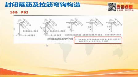 16G101平法的总则及一般构造