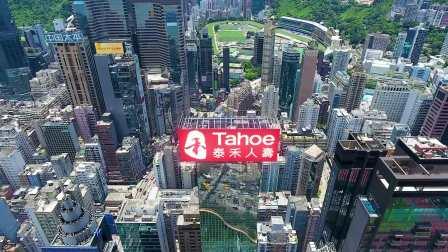 【维港品牌标志】泰禾人寿 | 嶄新品牌形象 全城广告投放 | POAD