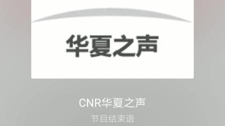 20180405中央人民广播电台华夏之声关机