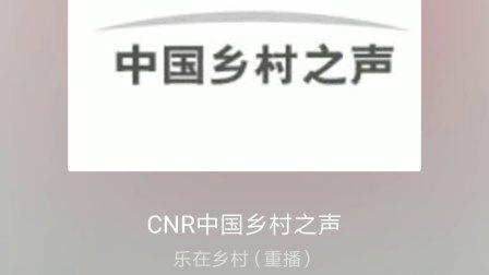 中央人民广播电台中国乡村之声闭台周二检修过程