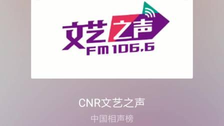 2018-04-24中央人民广播电台文艺之声播音结束每周二下午机器检修