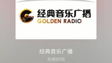 中央人民广播电台金典音乐🎵广播每周二下午收台