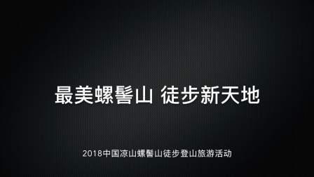 最美螺髻山-徒步新天地(2018年5月 中国凉山螺髻山徒步登山旅游活动)