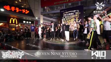 2018#超级学校霸王#校园街舞联赛 | 柒玖影像