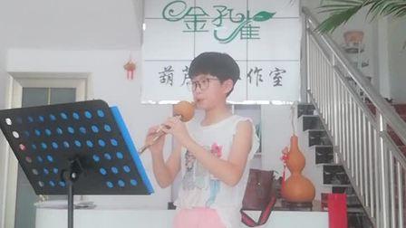 葫芦丝独奏《打跳欢歌》-方健雅2018.07.07