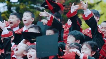 福州最有技术的毕业季拍摄-师大实验幼儿园大五班 -王朝影视作品