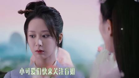 凤凰男与葡萄精灵旷世虐恋, 扎心堪比三生三世